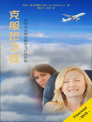 cover image of 克服恐飞症 (Flying Without Fear - How to Overcome Your Fear of Flying Forever)